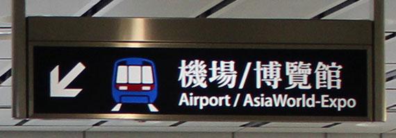 Chegando no Tim Ho Wan Central